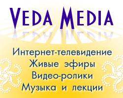 Vedameda.ru - ведическая культура, видео, музыка, лекции, прямые трансляции, интернет-телевидение