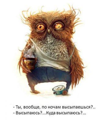 sova_kofe